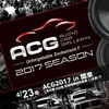 カーオーディオカスタマイズイベント『ACG2017in関東』開催  4月23日