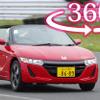 """【360度 VR試乗】""""どノーマル""""ホンダ S660、驚きの全開コーナリングスピード"""