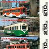 就役60周年の路面電車…阪堺モ501形の記念乗車券 6月12日発売