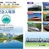 長野の鉄道6社が共同企画の記念切符…台紙は「連結」に対応