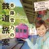 人気鉄ドル・斉藤雪乃さんがナビゲート…阪堺が大阪南部の鉄道を巡るツアー 7月29日