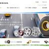 トピー工業、インドに乗用車用スチールホイール製造・販売の合弁会社を設立