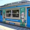 富士急行「艦これ」ラッピング列車を運行中…「瑞雲」イベントとコラボ