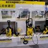 【DIYショー2017】洗車に便利な高圧洗浄機、アクセサリーも充実…ケルヒャー