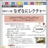 テーマは「空力ボディ」科博×トヨタの科学体験・工作教室 10月29日