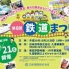 「スーパーカー」蒸気機関車を語る…日本信号が鉄道イベント 10月21日