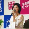 【名古屋モーターショー2017】国内最多の41ブランドが集結…松井珠理奈も応援   11月23-26日
