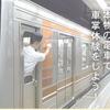 「車内案内放送コンテスト」…大阪市交通局が地下鉄車両で車掌体験 11月25日