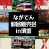 今年解体されたOSカーなどの車両部品を出品…長野電鉄が鉄道部品販売会 11月3日
