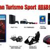 本物のマツダ MX-5 を同梱した『グランツーリスモSPORT』…4KテレビやPS VRもバンドル!