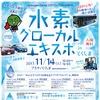 四国に燃料電池バスが初上陸、試乗会 11月15日から