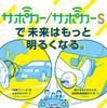 【名古屋モーターショー2017】経産省、「サポカー」の体験試乗会を実施へ…サポカーって何?