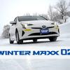 【ダンロップ ウインターマックス02】進化した高性能スタッドレス、3つの特徴とは?…雪上試乗