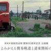 甦る開拓期の鉄道…NHK釧路が簡易軌道のアーカイブ映像を公開 2018年1-2月