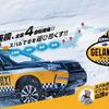 スバルゲレンデタクシー、高速連写で雪上走行を撮影…パナソニックが機材協力