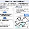国交相と財相の折衝、財投を活用した圏央道の整備などが決定