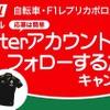 【プレゼント】カストロールTwitterをフォローして、自転車・レプリカポロシャツをGET!