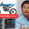 「地上でもっとも楽しい乗り物」ヤマハ YZ450F開発者が語る、オフロードバイクの魅力とは