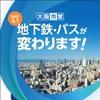 大阪市交通局、民営化も公営時代のサービスを維持…地下鉄会社の愛称名は検討中