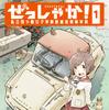 旧車をJKがレストアする!! 百瀬莉子と仲間たち