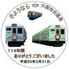 さようなら大阪市交通局…3月19日から御堂筋線に惜別のヘッドマークを掲出