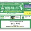 脱・事故死者数ワースト、愛知県で交通安全キャンペーン…クオカードが当たる!