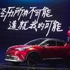 トヨタ、TNGAコンセプトSUVの『C-HR / イゾア』を中国発表…2リットルエンジン+CVTを搭載