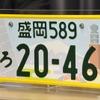 """地方版図柄入りナンバープレート 軽自動車は黄色の""""縁取り"""""""