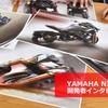 """「ナイケン」のデザインはいかにして生まれたのか…ヤマハの開発思想""""人機官能""""とは"""