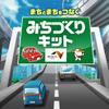 ブラザー、ペーパークラフト「まちとまちをつなぐ みちづくりキット」公開 NEXCO中日本全面協力