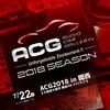 カーオーディオ総合イベント『ACG2018 in 関西』開催…サウンドファナティクスクラス新設 7月22日