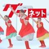 グーネット、新CMはバブリーダンス 伊原六花と森田まりこが歌って踊る[動画]