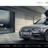 アウディジャパン、純正アクセサリーのオンライン販売を開始