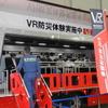 東京消防庁のVR災害体験車に来場者青ざめる…危機管理産業展2018