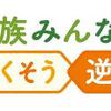 「高齢ドライバーの高速道路逆走」を家族で考えよう NEXCO東日本が新プロジェクト開始