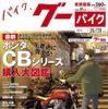 『グーバイク』東北版が休刊、首都圏/東海/関西版は月刊へ スマホ普及で情報誌縮小へ