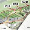 デンソー、東京羽田空港エリアに自動運転技術の開発・実証拠点を新設へ…実証用のテスト路も