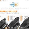 アルパイン、高級スピーカーメーカー伊Faital社と資本業務提携