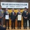 新日鐵住金、チタン製燃料タンクの成形技術が素形材産業技術賞を受賞