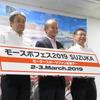 鈴鹿サーキットとホンダ、トヨタで3社共催の「モースポフェス」を実施 2019年3月2-3日