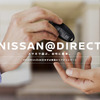 「NISSAN@DIRECT」トライアル開始、手軽にクルマが購入できる新オンラインサービス