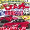 MR2 の復活を検討、トヨタは本気だ!…予想イラスト前後2点掲載