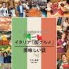 新刊『イタリア 街グルメ 美味しい話』、現地在住コラムニストによるガイドブック