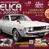 1/8のビッグスケールで名車を再現『週刊トヨタ セリカ LB 2000GT』を発売へ