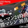 ルマン24時間レース優勝マシン、2&4の初共演決定…モースポフェス2019
