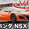 【ホンダ NSX 新型試乗】「できるドライバー」向けのスーパースポーツAWDだ[360度動画]