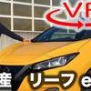 【日産 リーフe+ 新型試乗】ようやく「真の実用電動車」になったが[360度動画]