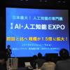 AI・人工知能EXPO、規模が1.5倍に拡大し250社が出展…4月3日に新設の青海展示棟で開幕
