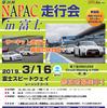 NAPAC 富士スピードウェイ走行会、参加者募集開始 3月16日開催