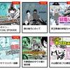 ヤマハ発動機、バイク×サウナ×サウナ飯の魅力を伝える新作漫画4作品を公開